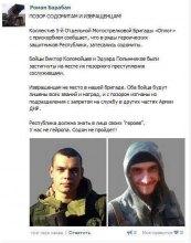 Російські фейки: як окупанти гея-ополченця у ''майора ЗСУ'' перетворили