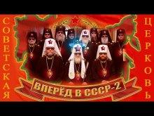 Поможет ли Господь вместе из Сталиным построить социализм в России?