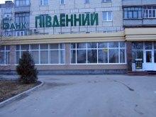 Суд арестовал корреспондентские счета банка ''Пивденный''