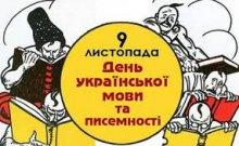 Сьогодні – День української писемності та мови