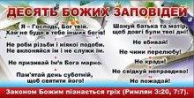 Відпрацювання в суботу зачіпає релігійні переконання українців