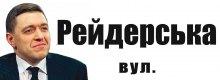 Завтра в Києві відбудеться пікет біля ''хатинки'' екс-депутата ВРУ Олександра Дубового (АНОНС)