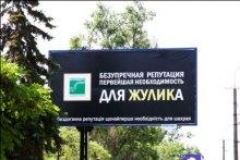 Банк Пивденный рекламирует жуликов...или себя?