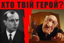 Юридичний вертеп – 2. Текст рішення суду щодо Степана Бандери.