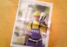 Пропонуємо оцінити рекламу Євро 2012 для українців за 8 млн гривень