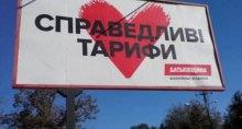 Если кто не заметил, то Тимошенко уже снизила тарифы, как и обещала, еще в 2015 году