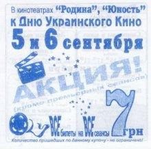 Украинское кино...