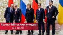 ''Мінські угоди'', нав'язані Україні силою, не є дійсними