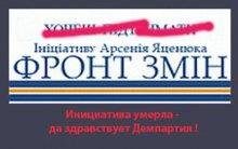 Покупка века! Яценюк купил целую партию! Что думают по этому поводу читатели Интернета?