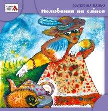 Нова цікава книга для дітей!