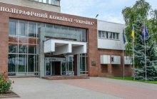 Прем'єр-міністра Гончарукапросятьліквідувати штучну монополіюПК ''Україна'', яка завдає державі мільярдні збитки