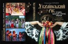 Український рік. Історія, традиції, звичаї, обряди. Сценарії проведення свят