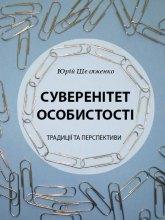 Міністрові культури подарували книгу про суверенітет особистості