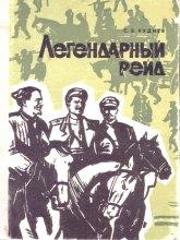 Дневник партизанского комиссара
