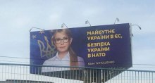 Блогер: украинцы помнят 2008-й год, как премьер Тимошенко в Брюсселе фактически отказалась от ПДЧ НАТО для Украины